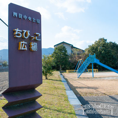 ちびっこ広場(四箇田中央公園)