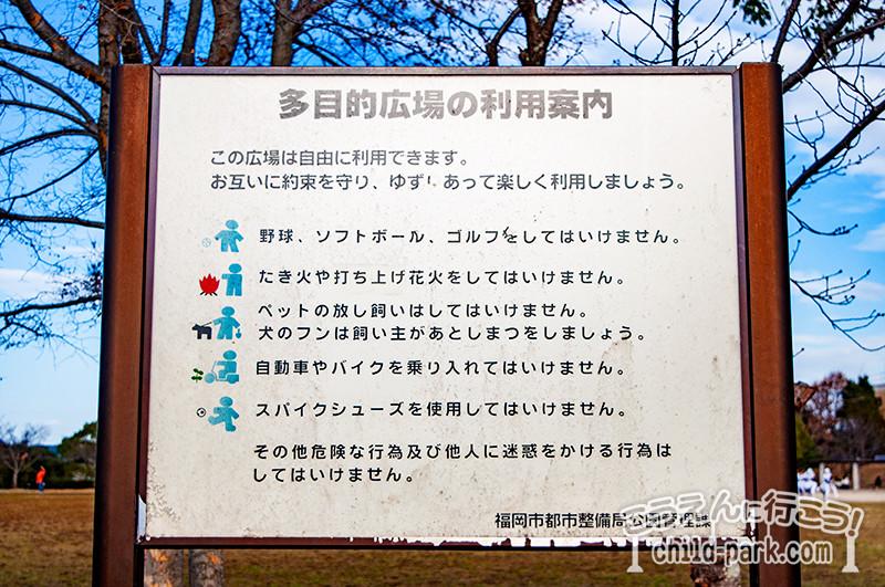多目的広場の使用ルール