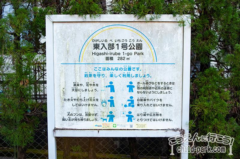 東入部1号公園の使用ルール