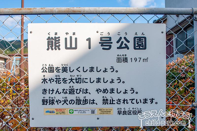 熊山1号公園のご利用ルール