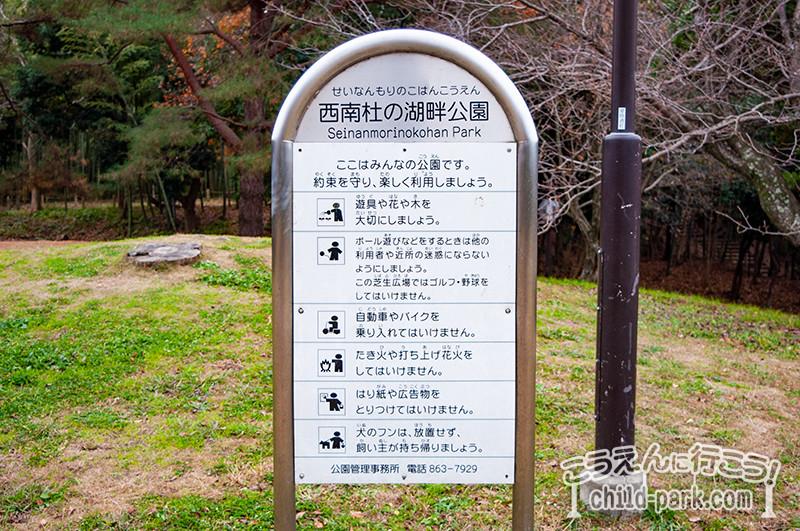 西南杜の湖畔公園 使用ルール