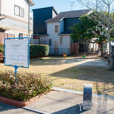 田村3号公園