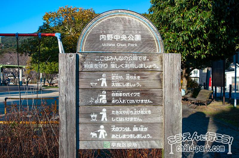 内野中央公園の使用ルール