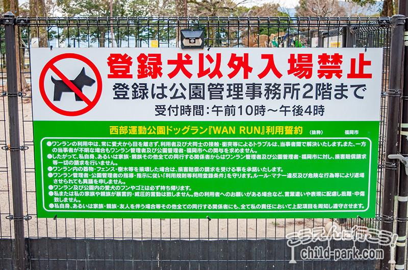 西部運動公園 ドッグランのご利用ルール