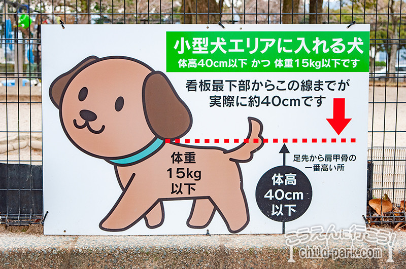 西部運動公園のドッグラン 小型犬の定義
