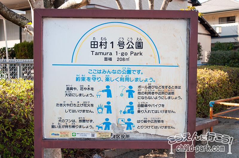 写真:田村1号公園のご利用ルール